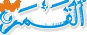Al Qamar Online Urdu News Network